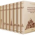 Архитектурная энциклопедия второй половины XIX века. В 7 томах. В 8 книгах